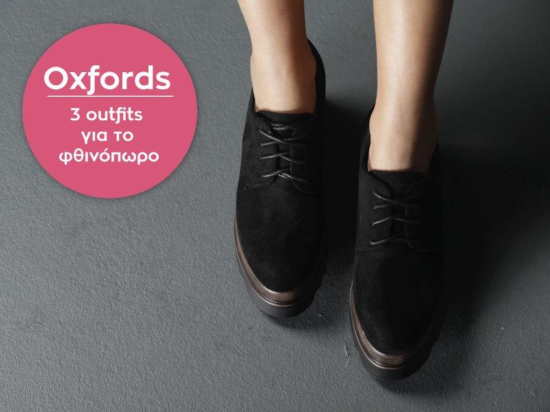 Oxfords  3 outfits για να τα συνδυάσεις φέτος το φθινόπωρο - Stepshop a3d12debf31