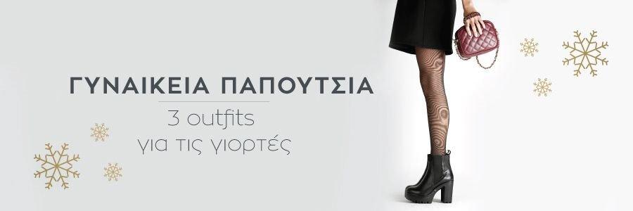 Γυναικεία παπούτσια  3 outfits για τις γιορτές - Stepshop a9a353e7e94